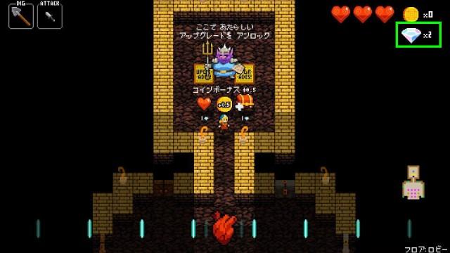 crypt-of-the-necrodancer-diamond