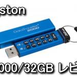 DT2000/32GB キーパッド搭載のUSBメモリ レビュー