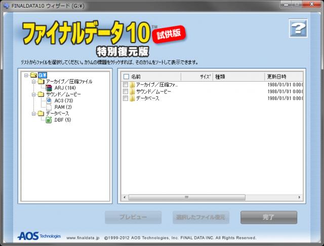 dt2000-32gb-finaldata-10-640x485