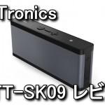 TT-SK09 IPX4対応のBluetoothスピーカー レビュー