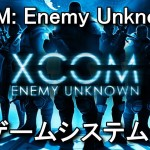 XCOM: Enemy Unknown ゲームシステム解説