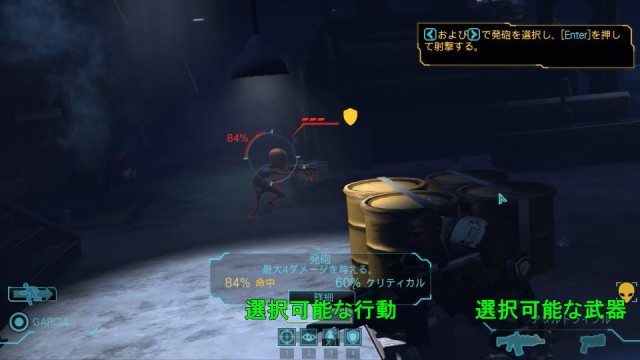 xcom-enemy-unknown-action-select-640x360