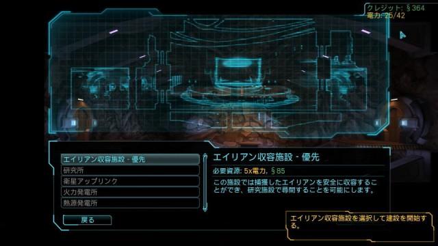 xcom-enemy-unknown-institution-640x360