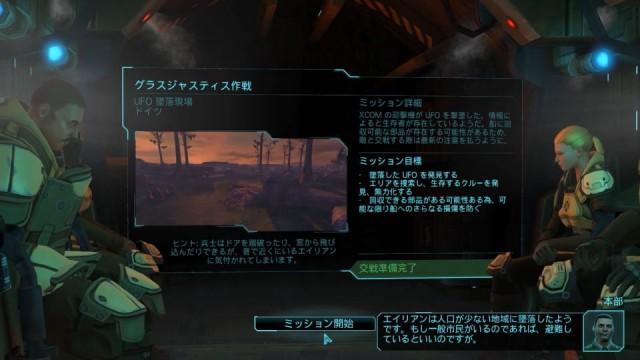 xcom-enemy-unknown-mission