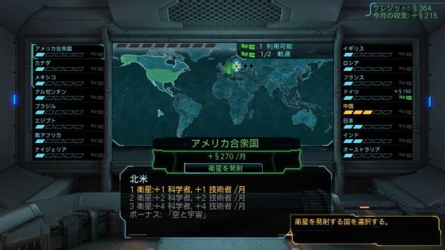 xcom-enemy-unknown-satellite