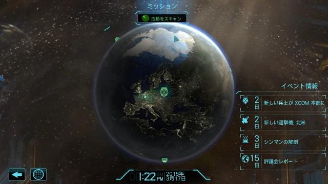 xcom-enemy-unknown-scan