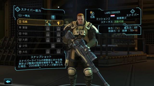 xcom-enemy-unknown-skill