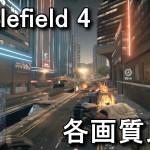 BF4 各画質比較