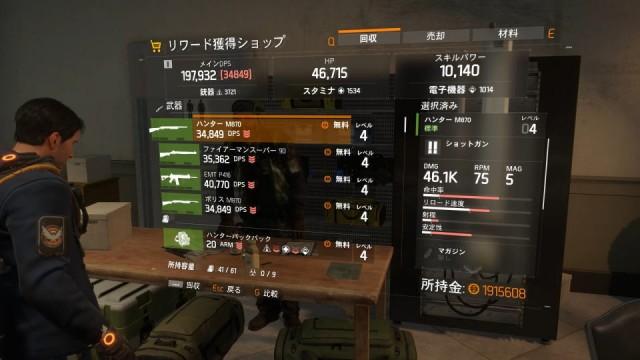 division-reward-3