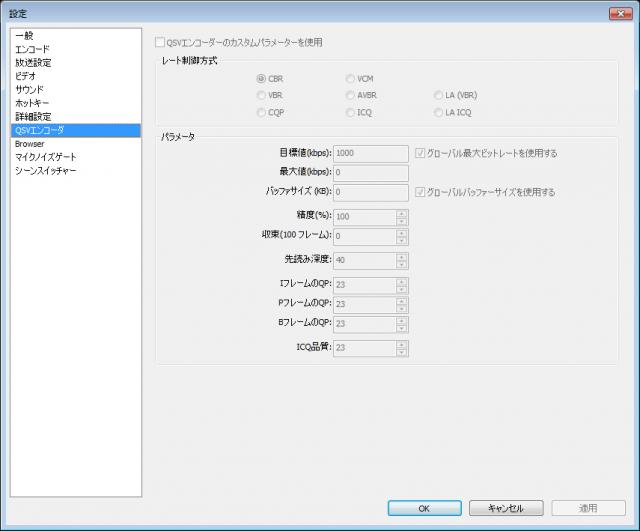 obs-qsv-encoder