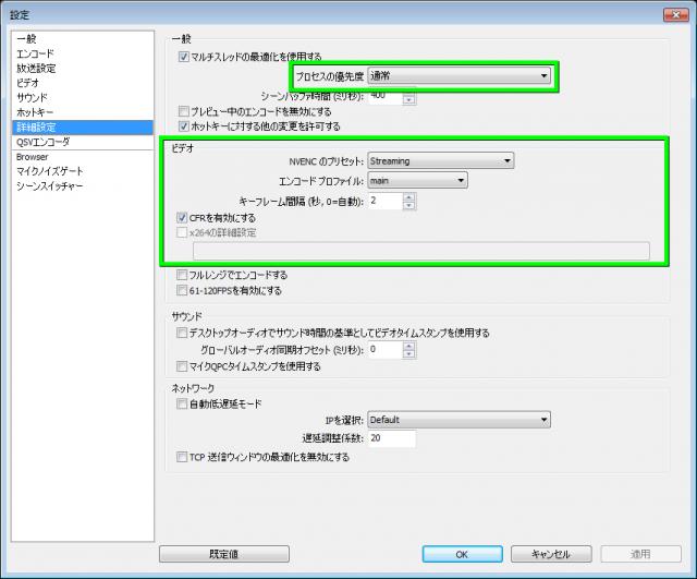 obs-setting-640x531