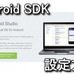 Android SDKの設定方法
