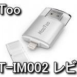 HT-IM002 Lightningコネクタ搭載USBメモリ レビュー