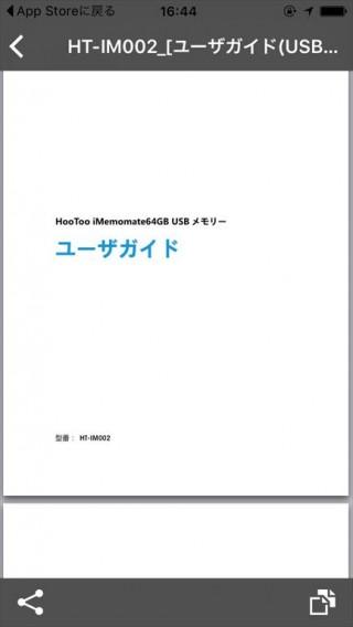 imemomate-manual-01