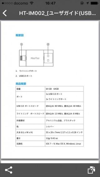 imemomate-manual-03