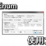 NetEnumの使用方法