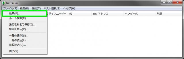 netenum-search