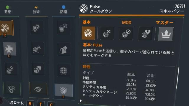 pulse-basic-640x360