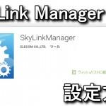 SkyLink Managerの設定方法