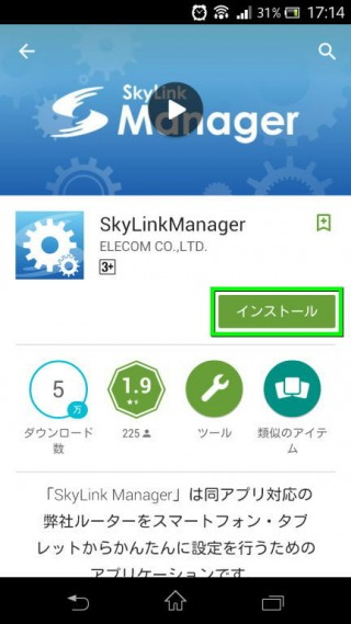 skylinkmanager-01