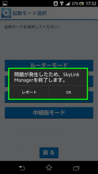 skylinkmanager-16