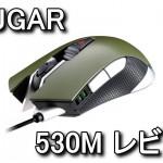 530M トリガーボタン搭載ゲーミングマウス レビュー