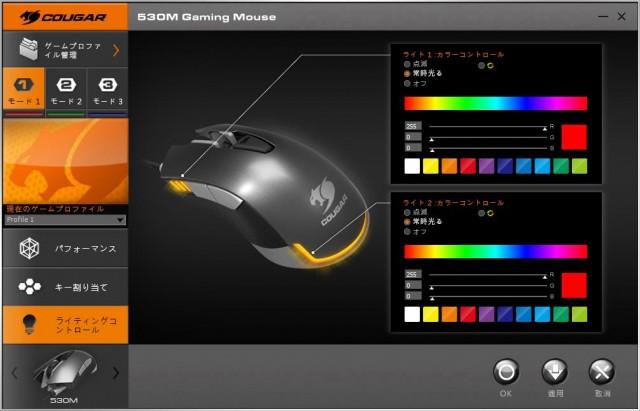 530m-light-control-640x411