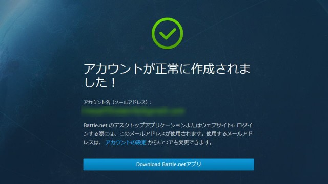 battlenet-account-03-640x360