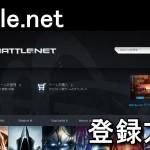 Battle.netの登録方法と重要な設定