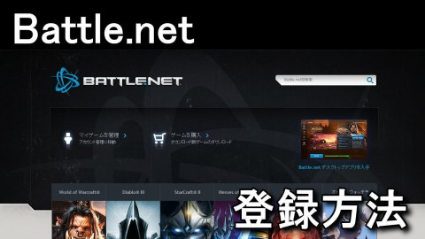 battlenet-account