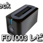 FD1003 SATA3 UASP対応のHDDスタンド レビュー