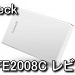 FE2008C USB Type-C接続のHDDケース レビュー