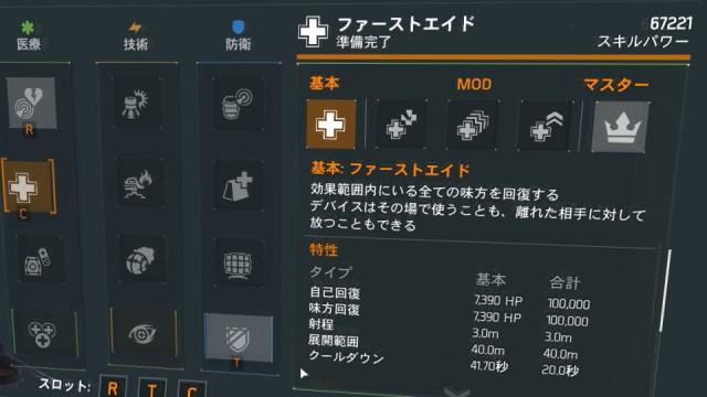 first-aid-basic-640x360