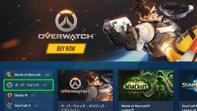 overwatch-buy-02-640x360
