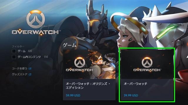 overwatch-buy-03