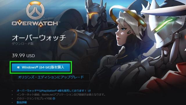 overwatch-buy-04