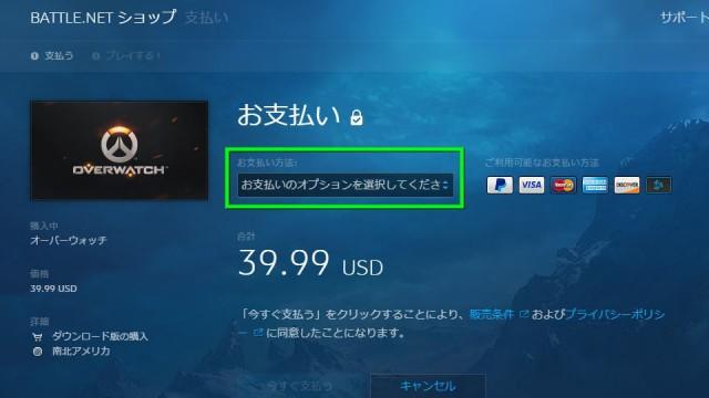 overwatch-buy-05-640x360