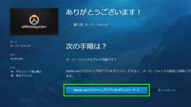 overwatch-buy-07-640x360