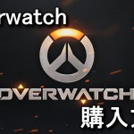 Overwatchの購入方法と日本語化