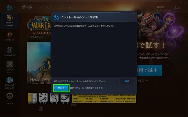 overwatch-install-04-640x400