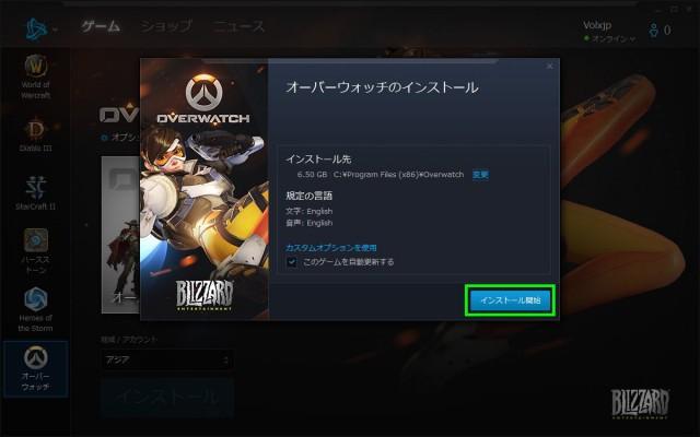 overwatch-install-06-640x400