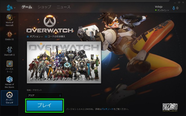 overwatch-install-07-640x400