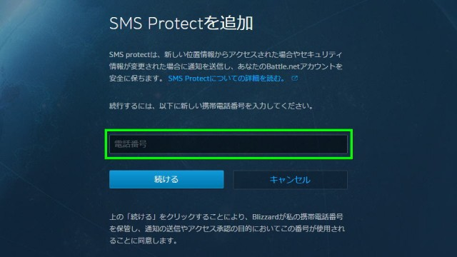 sms-protect-03-640x360