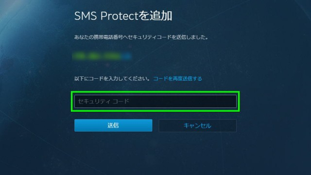 sms-protect-04-640x360