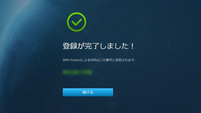 sms-protect-05-640x360