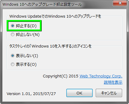 windows10-upgrade-01