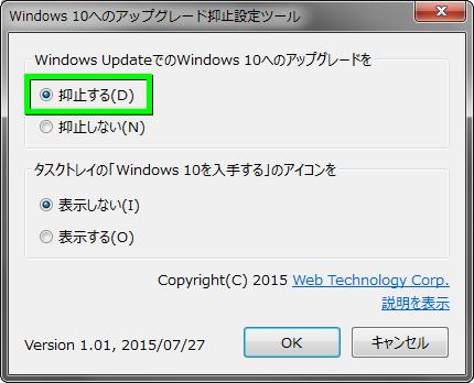 windows10-upgrade-01
