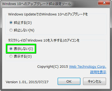 windows10-upgrade-02