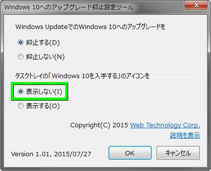 windows10-upgrade-02