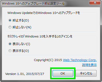 windows10-upgrade-03